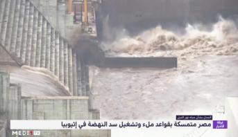 مصر متمسكة بقواعد ملء وتشغيل سد النهضة في إثيوبيا