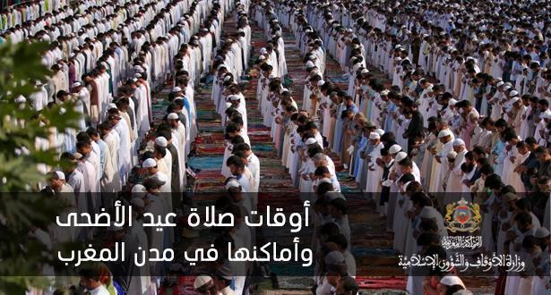 أوقات صلاة عيد الأضحى بالمدن المغربية حسب وزارة الأوقاف والشؤون الإسلامية