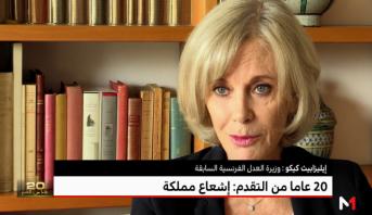 إيليزابيث كيكو وزيرة العدل الفرنسية السابقة: المغرب فاعل اقتصادي مهم في القارة الإفريقية