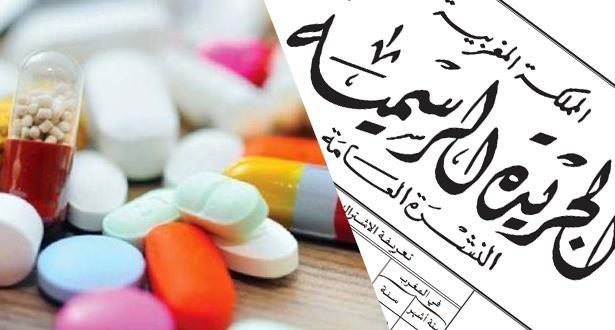 تخفيض أسعار عدد من الأدوية .. لائحة الأدوية والأسعار
