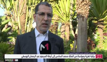 شهادة رئيس الحكومة سعد الدين العثماني في حق الفقيد عبد الرحمان اليوسفي