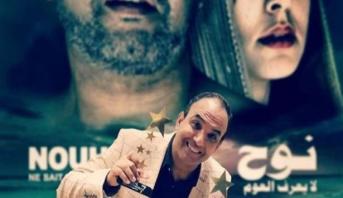 """أبيدجان.. عرض الفيلم المغربي"""" نوح لا يعرف العوم """" لمخرجه رشيد الوالي"""