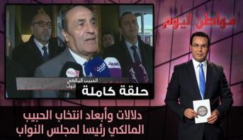 مواطن اليوم > دلالات وأبعاد انتخاب الحبيب المالكي رئيسا لمجلس النواب