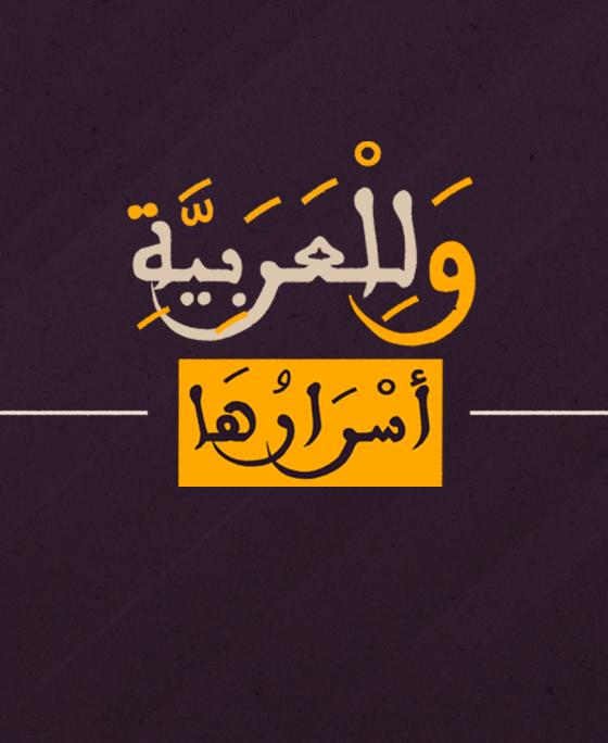 وللعربية أسرارها