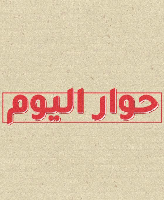 ضيف التحرير