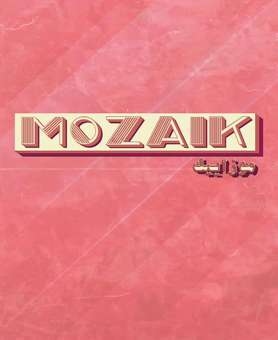 موزاييك - Mozaik