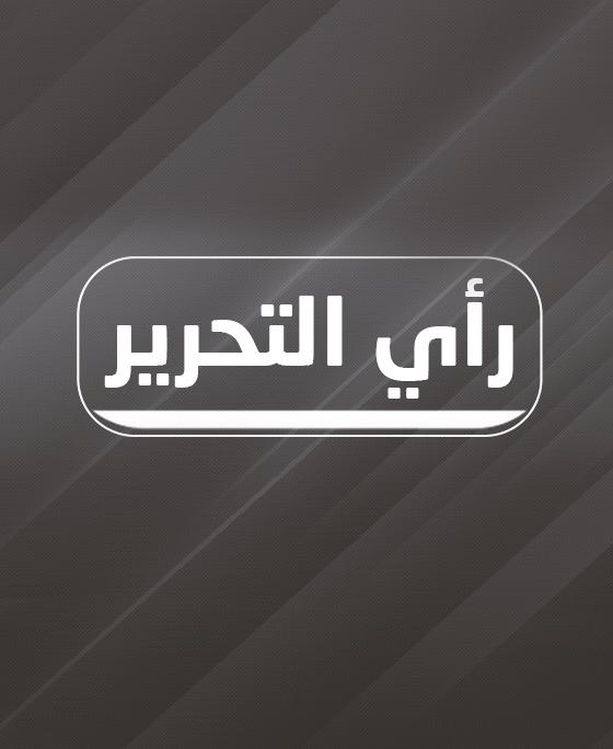 رأي التحرير