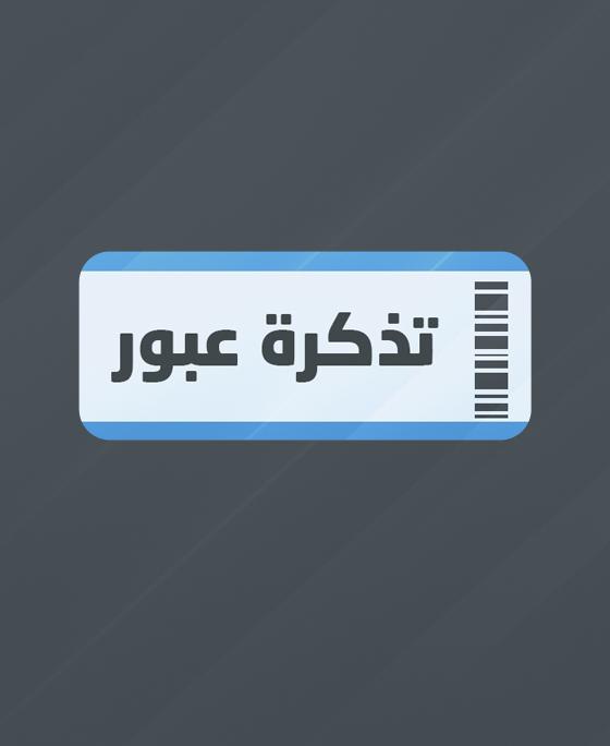 تذكرة عبور