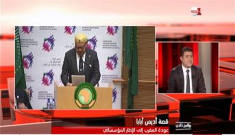 برنامج خاص > خاص .. عودة مظفرة للمغرب إلى الاتحاد الافريقي