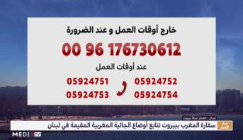 انفجار المرفأ .. سفارة المغرب ببيروت تتابع أوضاع الجالية المغربية المقيمة في لبنان