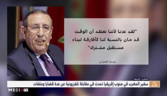 سفير المغرب بجنوب إفريقيا يبرز دور المغرب من أجل تنمية القارة الافريقية