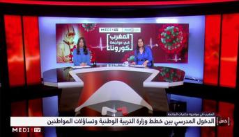برنامج خاص > جهود المغرب لمواجهة كورونا .. استقراء للحالة الوبائية والحلول المقترحة للحد من تفشي الوباء 