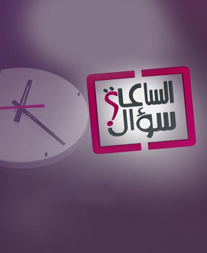 سؤال الساعة