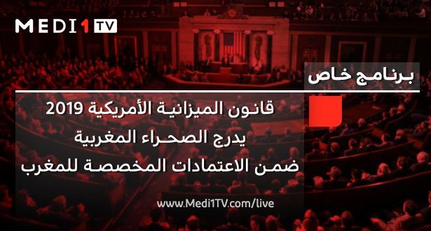 برنامج خاص.. تنصيص قانون الميزانية الأمريكية 2019 بشأن الاعتمادات المخصصة للمغرب للمساعدة في الصحراء المغربية