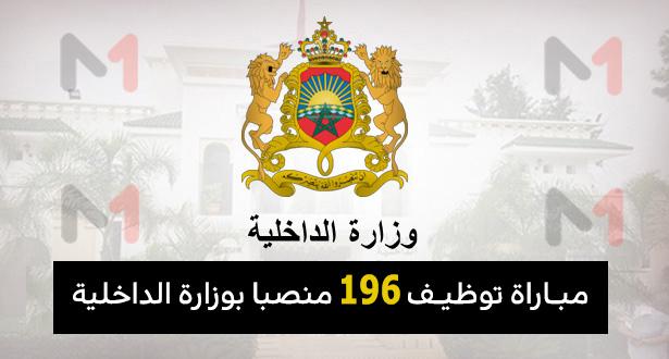 مباراة توظيف 196 منصبا بوزارة الداخلية