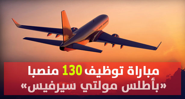 مباراة توظيف 130 مضيفا ومضيفة طيران