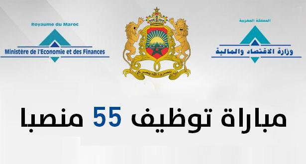 مباراة توظيف 55 منصبا بوزارة الإقتصاد والمالية