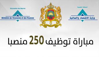 مباراة توظيف 250 منصبا بالجمارك والضرائب غير المباشرة