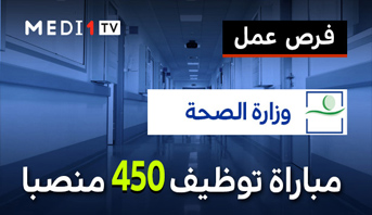 مباراة توظيف 450 منصبا بوزارة الصحة في عدة تخصصات