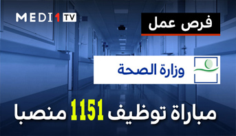 مباراة توظيف 1151 منصبا بوزارة الصحة في عدة تخصصات