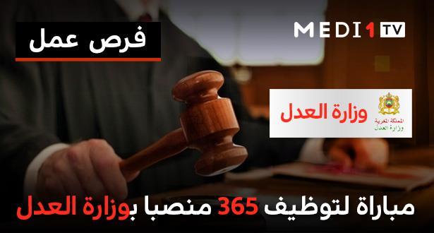 مباراة لتوظيف 365 منصبا بوزارة العدل