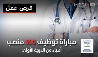 وزارة الصحة: مباراة توظيف 500 طبيب من الدرجة الأولى