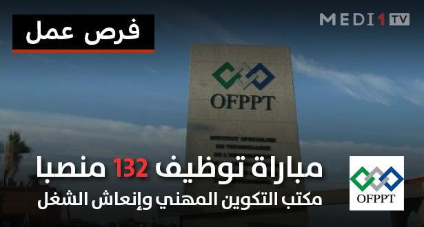 مباراة توظيف 132 منصبا بمكتب التكوين المهني وإنعاش الشغل