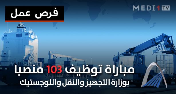 مباراة توظيف 103 منصبا بوزارة التجهيز والنقل واللوجستيك