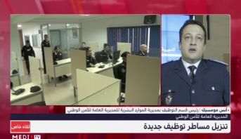 حوار خاص مع أنس مومسيك حول اعتماد ميثاق جديد للتوظيف بالمديرية العامة الأمن الوطني