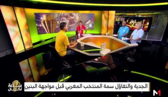 ساعة لكان >  آخر استعدادات المنتخب المغربي لمواجهة البنين