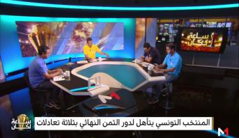 """ساعة لكان > حصري في الويب .. تأهل تونسي من رحم المعاناة وتعليقات مواقع التواصل حول مستوى """"الأسود"""""""