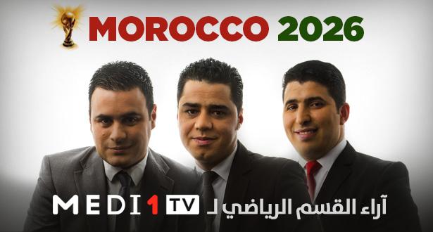 آراء القسم الرياضي لـ ميدي1تيفي حول قدرة المغرب على تنظيم المونديال