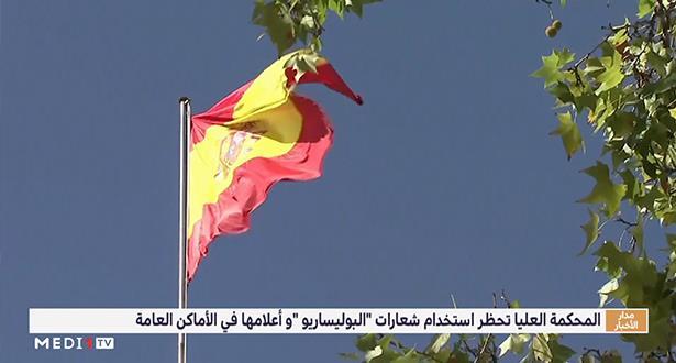 """تفاصيل وأبعاد قرار المحكمة العليا الإسبانية حظر استخدام شعارات """"البوليساريو """" وأعلامها"""