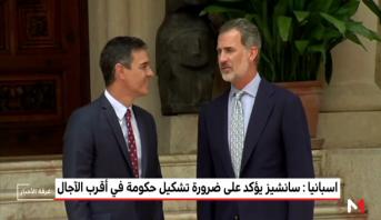 إسبانيا .. سانشيز يؤكد على ضرورة تشكيل حكومة في أقرب الآجال