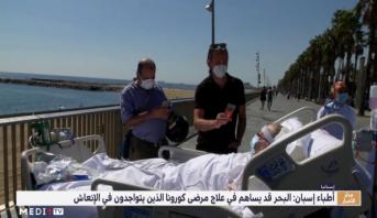أطباء إسبان: البحر قد يعالج مرضى كورونا المتواجدين في الإنعاش