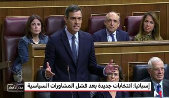 إسبانيا .. انتخابات جديدة بعد فشل المشاورات السياسية