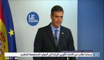 إسبانيا تطلب من الاتحاد الأوربي الزيادة في الموارد المخصصة للمغرب
