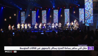 مهرجان الصويرة .. حفل فني ساهر يسافر بالجمهور عبر ثقافات المتوسط