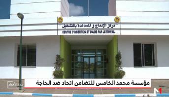 """مؤسسة محمد الخامس للتضامن """"اتحاد ضد الحاجة"""""""