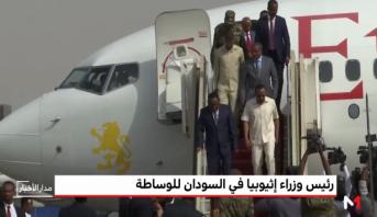 وساطة إثيوبية لحل الأزمة السودانية