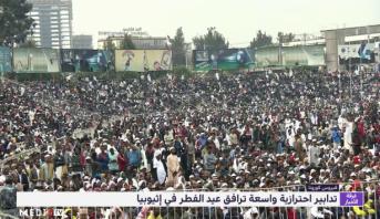 تدابير احترازية واسعة ترافق عيد الفطر في إثيوبيا