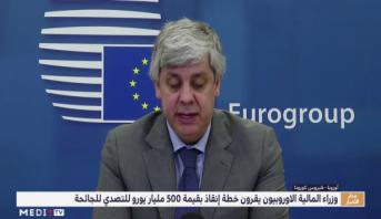 وزراء المالية الأوروبيون يقرون خطة إنقاذ بقيمة 500 مليار يورو للتصدي لجائحة كورونا