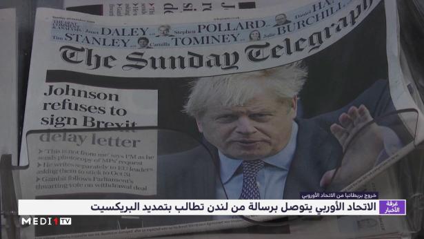 الاتحاد الأوربي يتوصل برسالة من لندن تطالب بتمديد البريكسيت