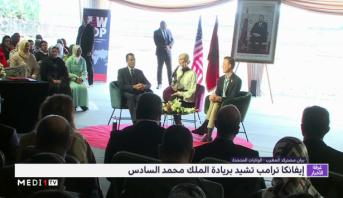 إيفانكا ترامب تشيد بريادة الملك محمد السادس