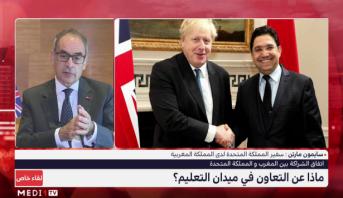 سفير المملكة المتحدة في الرباط يتحدث عن أهمية التعاون الثنائي لفائدة الطلبة المغاربة وتطوير التعليم