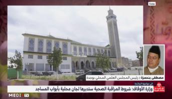 تعليق مصطفى بنحمزة على قرار إعادة فتح المساجد تدريجيا بالمغرب لأداء الصلوات الخمس
