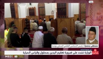 مصطفى بنحمزة يتحدث على ضرورة وضع الكمامات وتجنب التجمع داخل المسجد