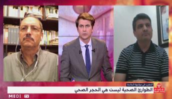 هل كانت الأحزاب السياسية والنقابات غائبة عن تدبير أزمة كورونا بالمغرب؟