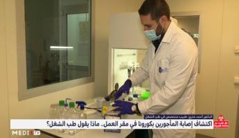 أحمد خدري يتحدث عن الوضع القانوني للمأجورين الذين أصيبوا بفيروس كورونا داخل مقر العمل
