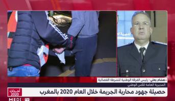 بالأرقام .. هشام بعلي يكشف مؤشرات مكافحة الجريمة بالمغرب سنة 2020